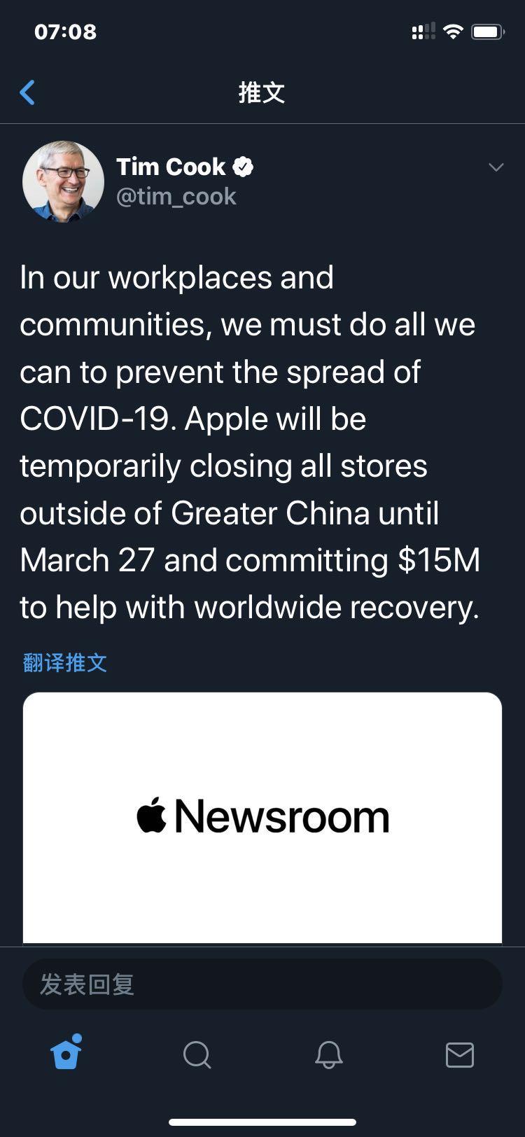 蘋果公司將關閉大中華區以外的所有門店