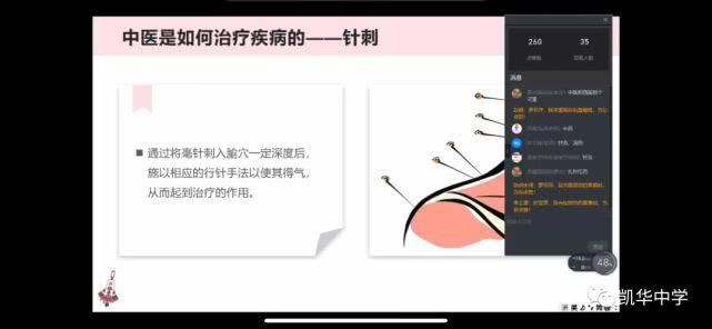 中医药文化进校园_凯华中学开启线上中医学习课堂