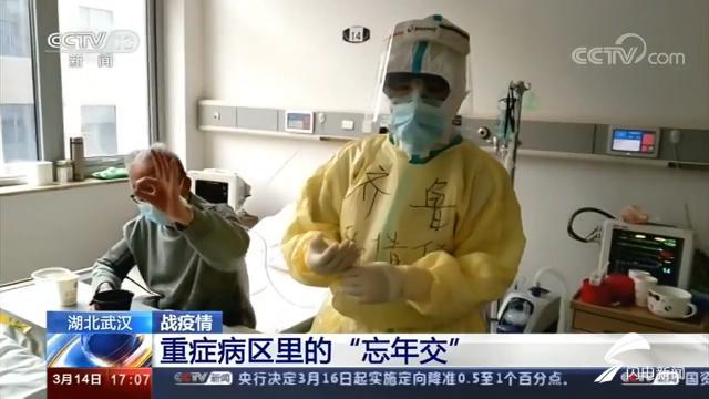 """央視《新聞直播間》:山東支援湖北醫療隊員和重癥病區患者的""""忘年交"""""""