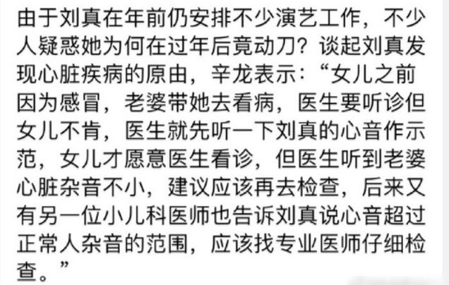 原创刘真老公辛龙露面已胡须花白,澄清病情并泪求大家为妻子祈祷加油