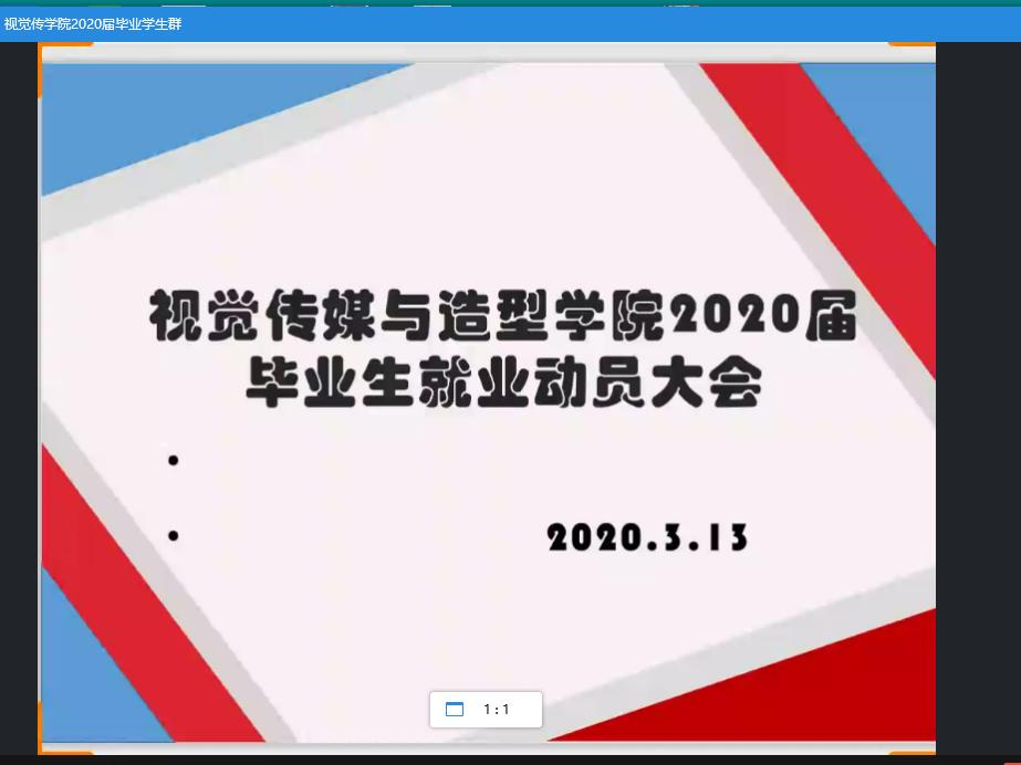 """樊坤应邀为重庆艺术工程职业学院2020届毕业生开展""""稳就业""""公益专题讲座"""
