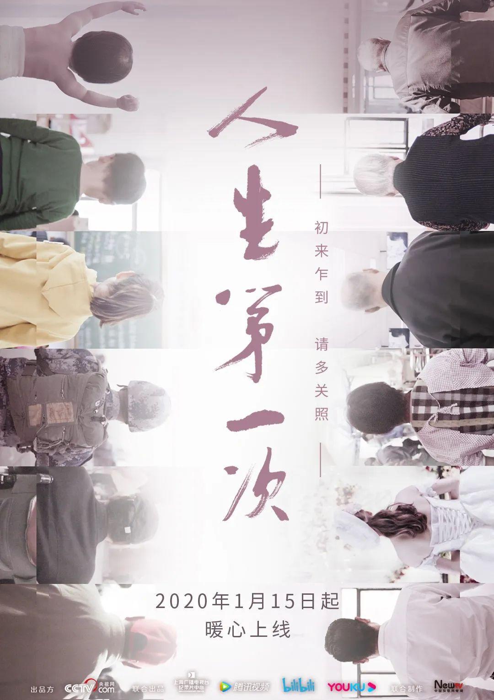 「王翔」都在这部9.8分的纪录片里!,我们的人生