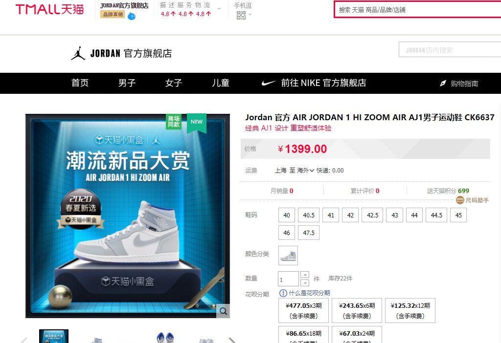 天猫上架:Snkrs陪跑?小Dior配色AirJordan1下周补货发售!