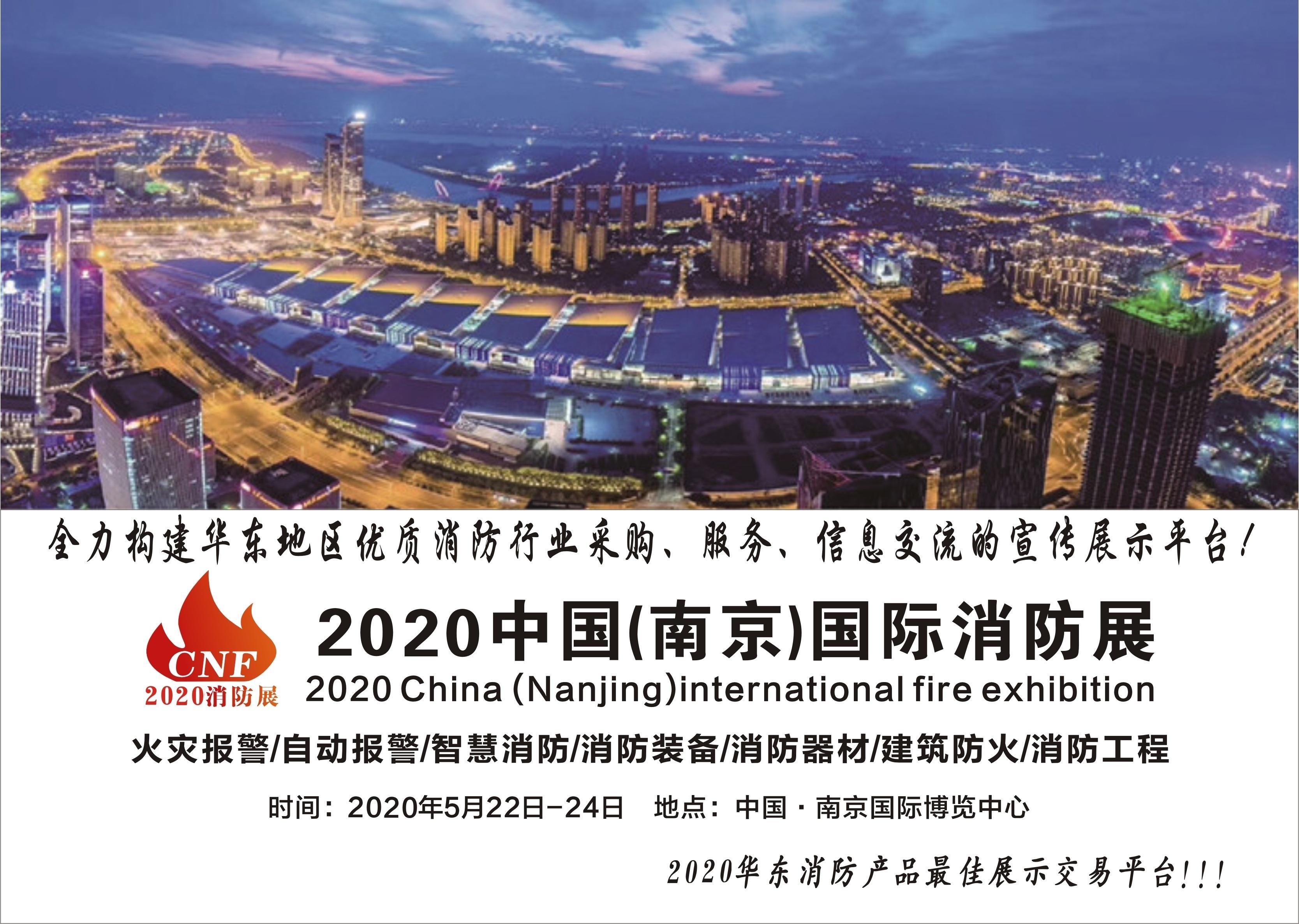 南京中国国际消防展会|第二届江苏国际消防展览会