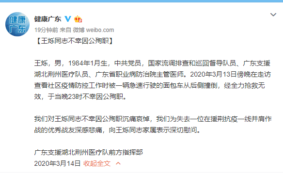 广东支援荆州医师王烁不幸因公殉职