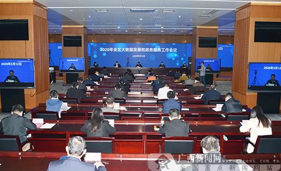 2020年全区大数据发展和政务服务工作会议召开