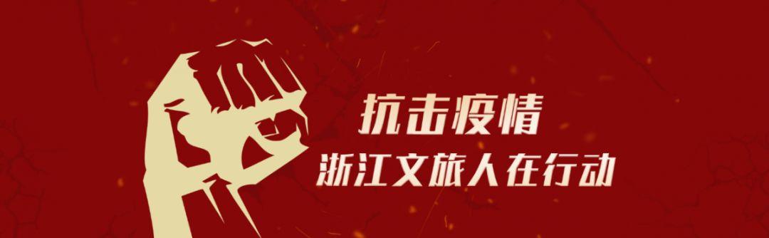"""天台县文化市场综合行政执法队抗""""疫""""记"""