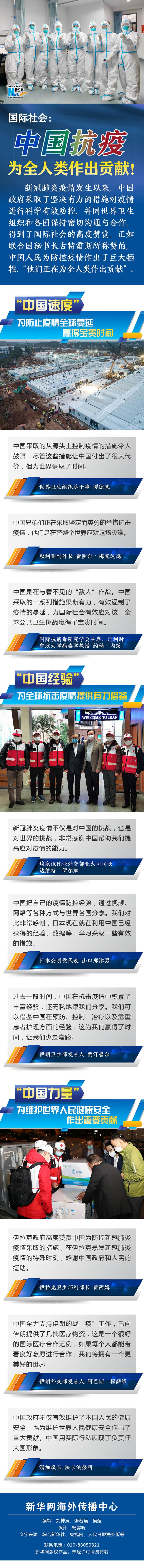 国际社会:中国抗疫为全人类作出贡献!
