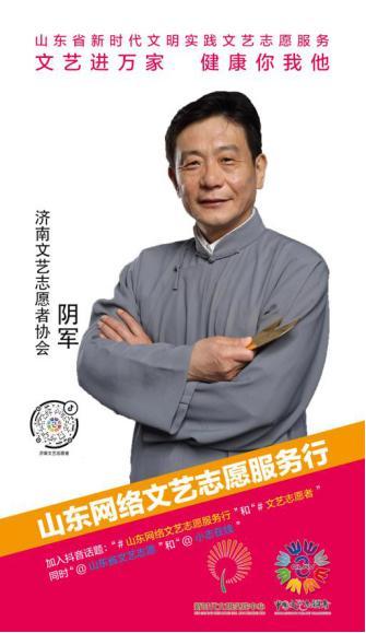 把艺术家打造成网红——济南文艺志愿者协会以新媒体为战疫赋能
