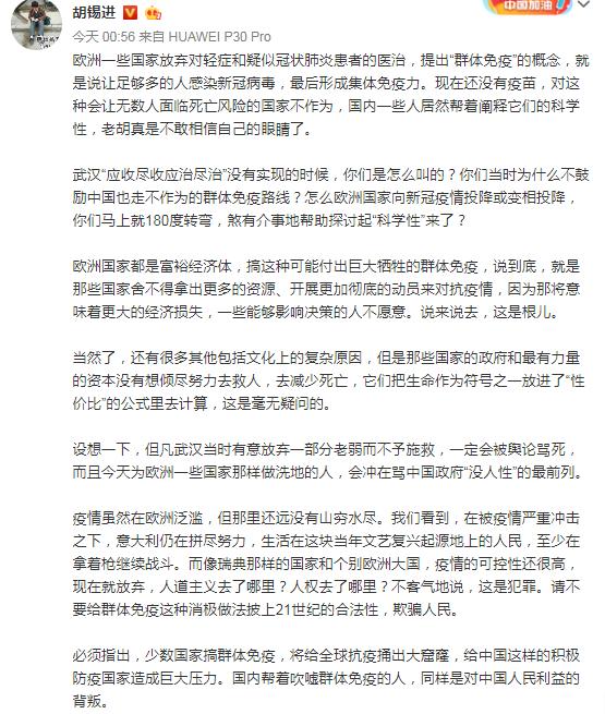 胡锡进:国内帮着外国吹嘘群体免疫的人,是对中国人民利益的背叛!