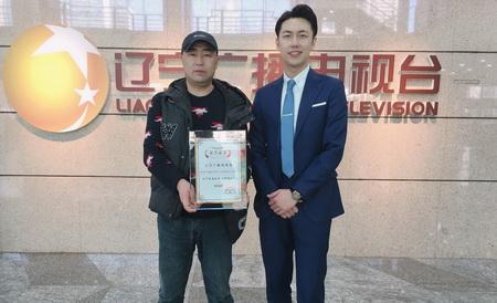 辽宁瑞康盛科技公司荣获辽宁电视台315诚信合作企业称号