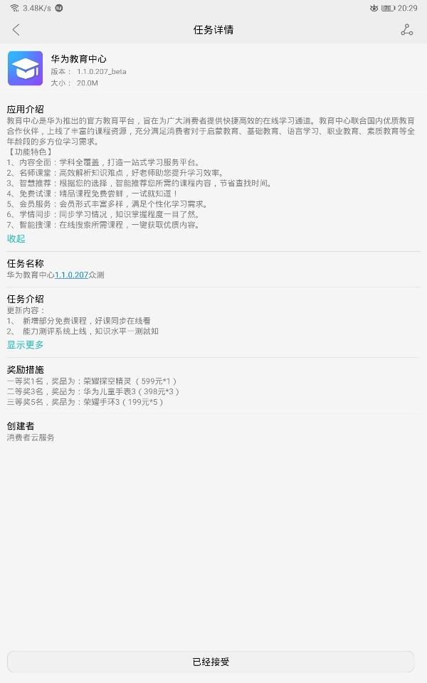 华为教育中心App测试:新增免费课程,能力测评系统