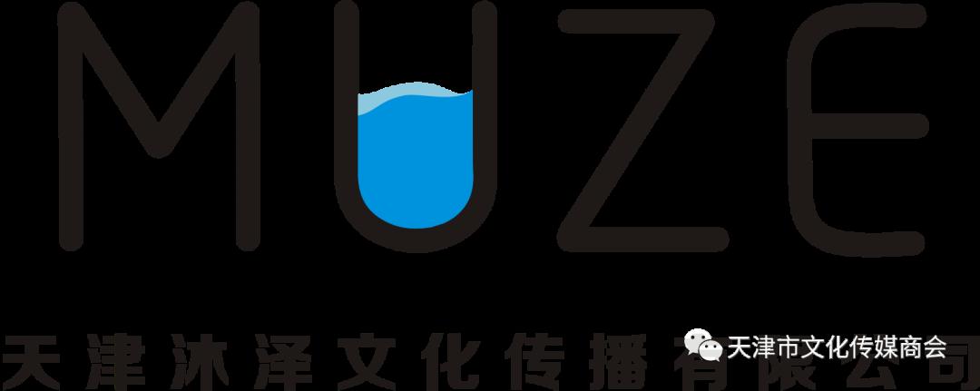 【会员推介】天津市文化传媒商会会员推介—天津沐泽文化传播有限公司