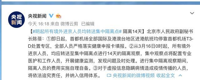 <b>40强备战受影响,国足回京要隔离14天,李铁的队伍多灾多难</b>