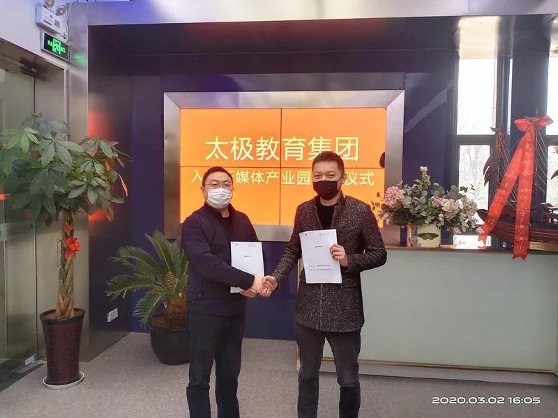 太极寄宿考研进驻南京江宁汤山新媒体创业园