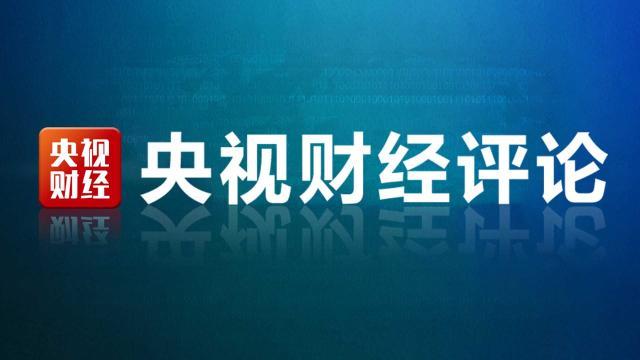 央视财经评论丨促进外资基本盘稳定,提振全球投资者信心