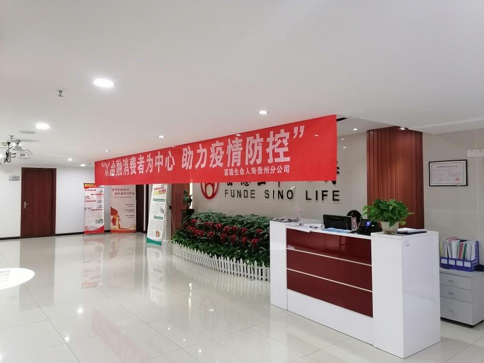 """富德生命人寿贵州分公司多种形式开展""""3.15""""宣传活动"""