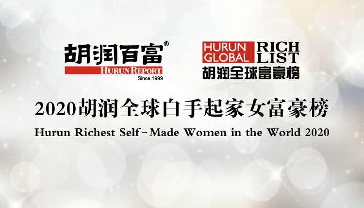胡润白手起家女富豪榜:瑞幸咖啡钱治亚120亿元身家上榜,董明珠70亿列94位