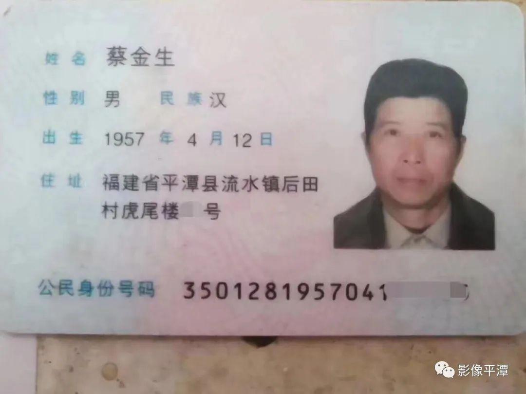 失踪人口身份证_紧急扩散 5人出海事故翻船 两名陆丰人失踪,请留意