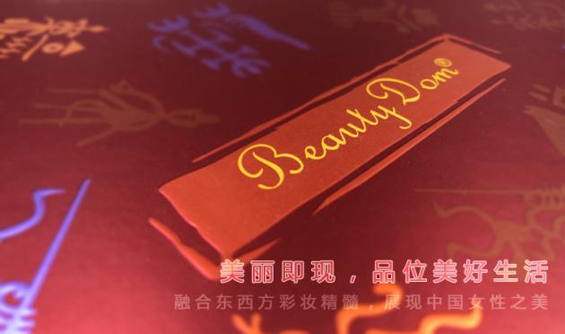 BeautyDom彩妆,赋予东方女性唯美气质新体验!