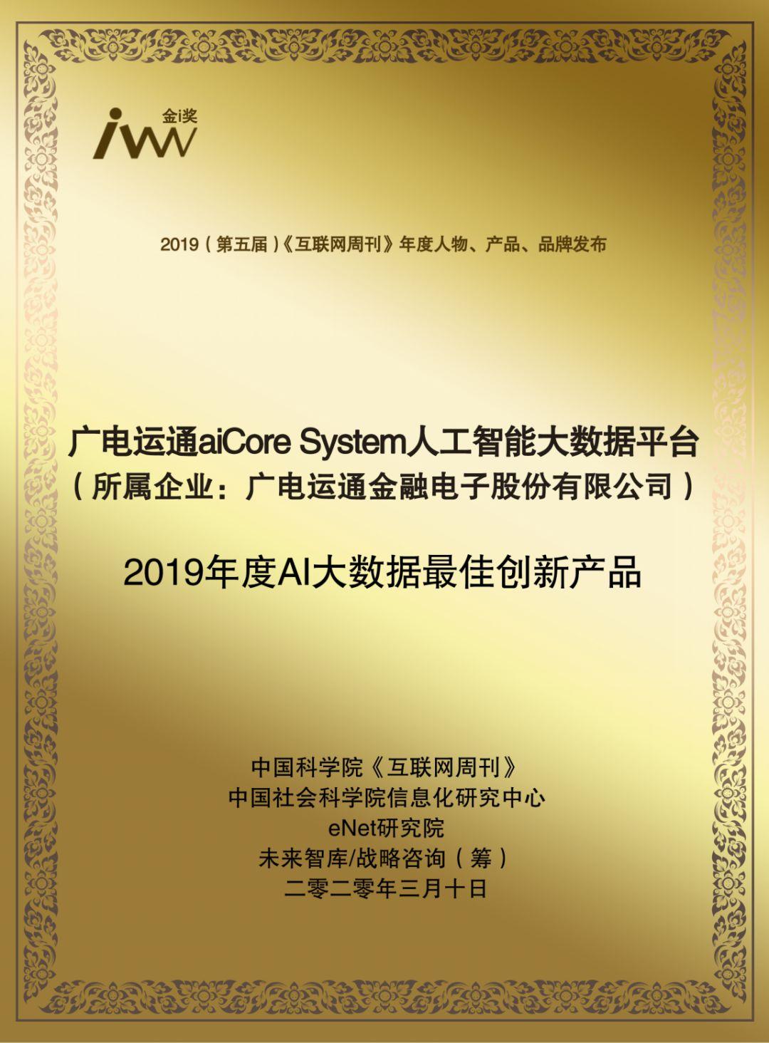 aiCoreSystem跻身2019年度AI大数据最佳创新产品