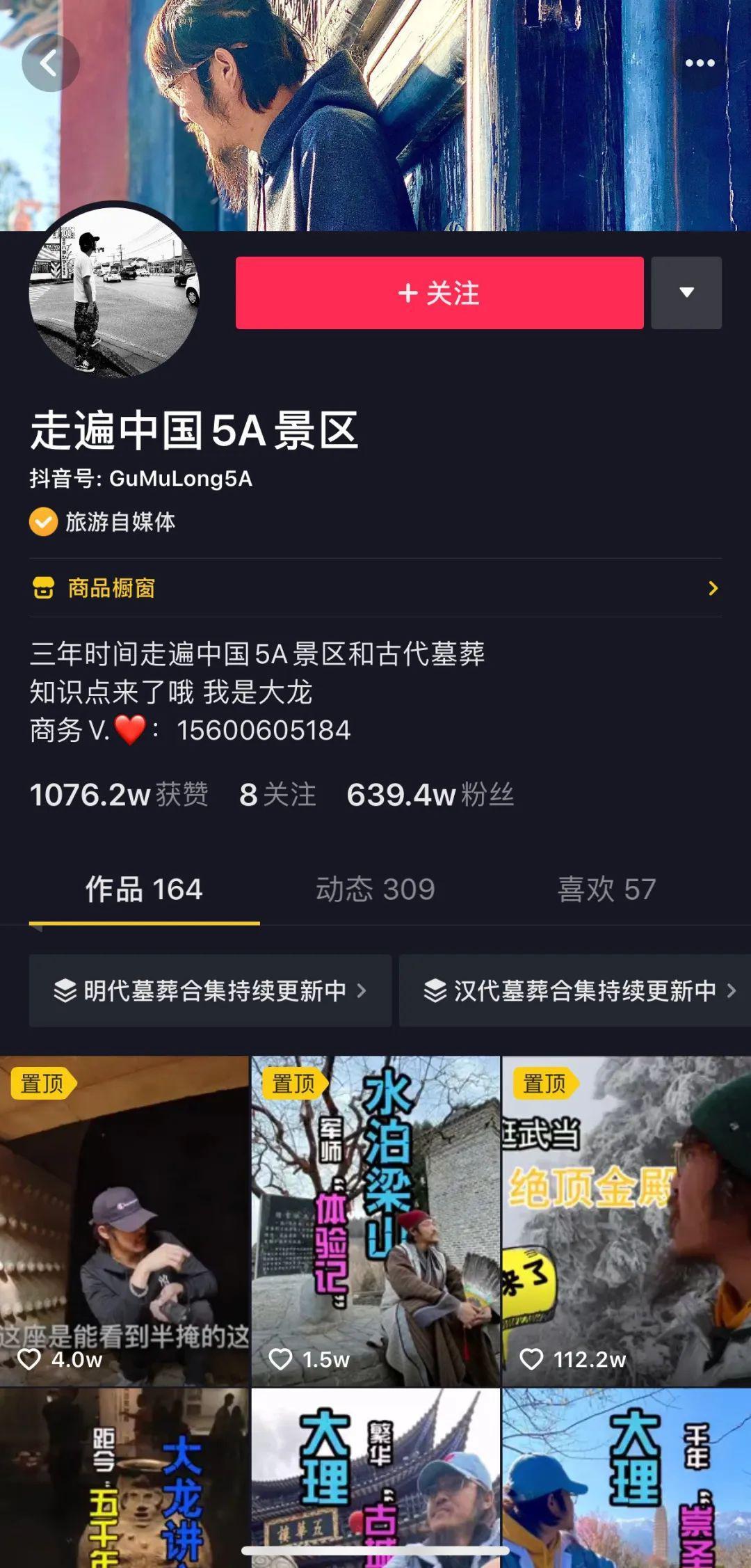 """""""知识传递者""""大龙:三年走遍中国5A景区和古代墓葬"""