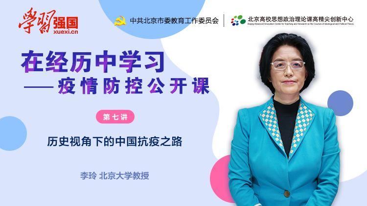 第九讲!秦宣教授开讲疫情防控中的中国制度优势