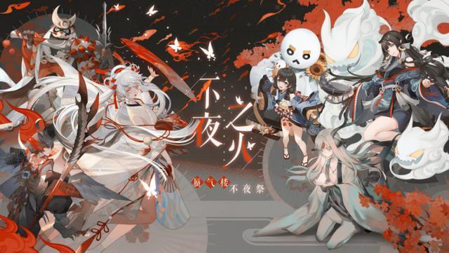 《阴阳师:百闻牌》3月新版六大式神来袭,妖怪们的不夜祭来了!