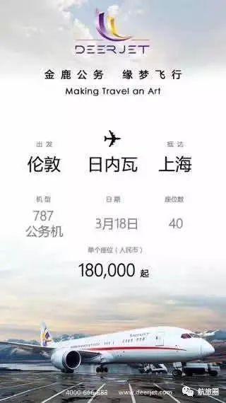欧洲飞国内机票普涨,最高甚至达到每张18万元,直飞一票难求!