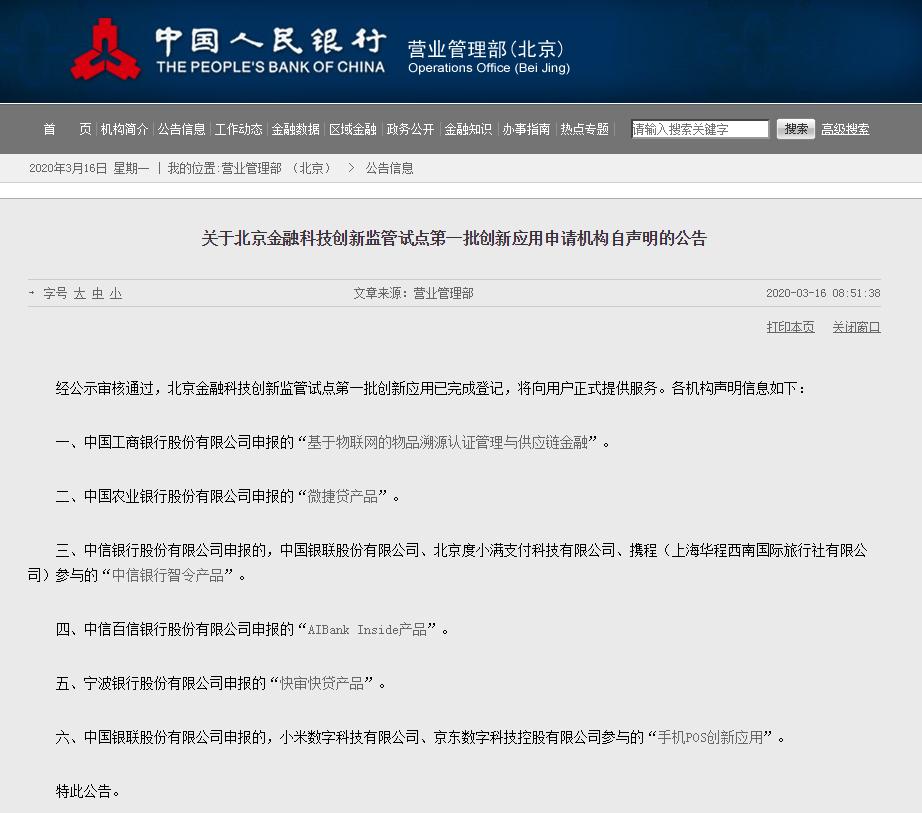 北京金融科技试点首批六项应用完成登记正式向用户提供服务