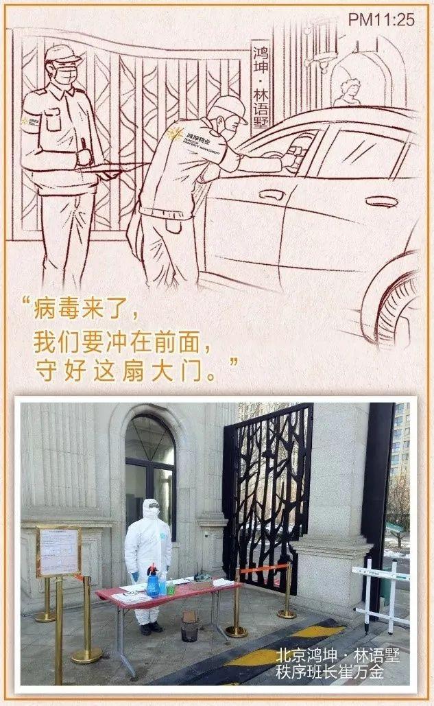 鸿坤地产:凝聚爱,等春来丨感动中国系列故事(第二十九期)