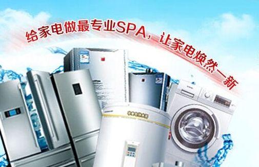 2020年中国家电清洗设备发展的趋势