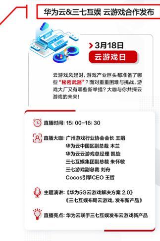 三七互娱联手华为云举办线上产品发布会首款云游戏将曝光?_全球