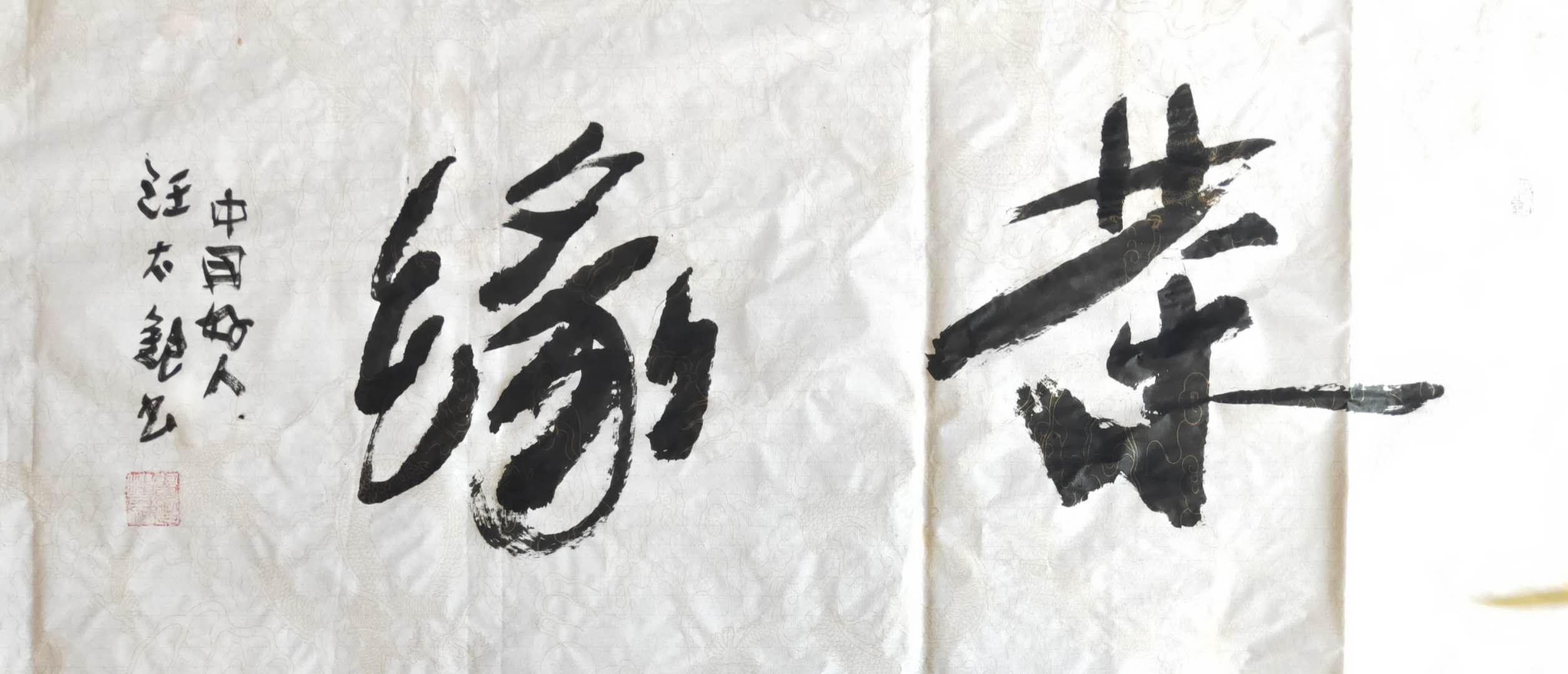汪太银诗《致敬郑州城》