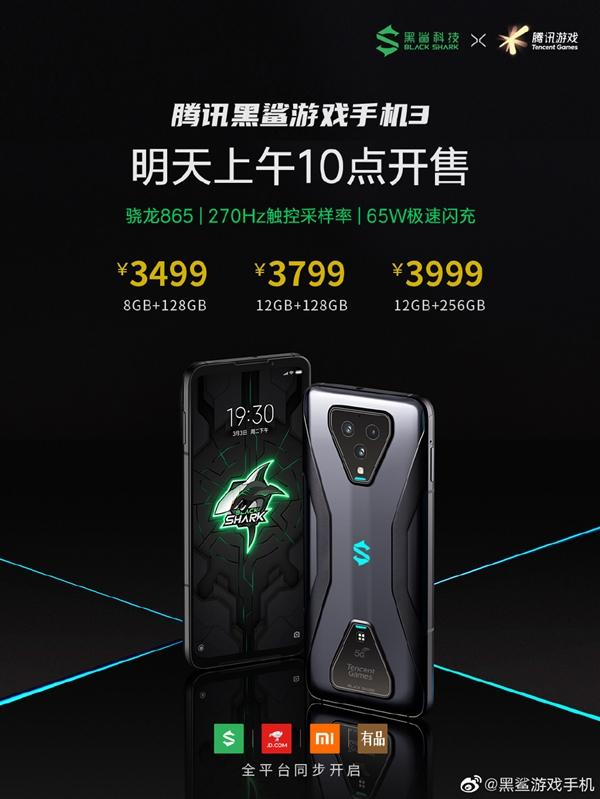 270Hz触控采样率/65W快充黑鲨3明天发售:3499元