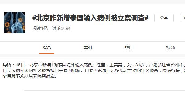 北京昨新增泰国输入病例被立案调查 隐瞒行踪居家隔离措施未做
