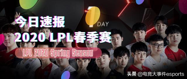 LPL春季赛3月15日速报:iG偷家险胜RW,小花生梦回S6助力LGD首胜