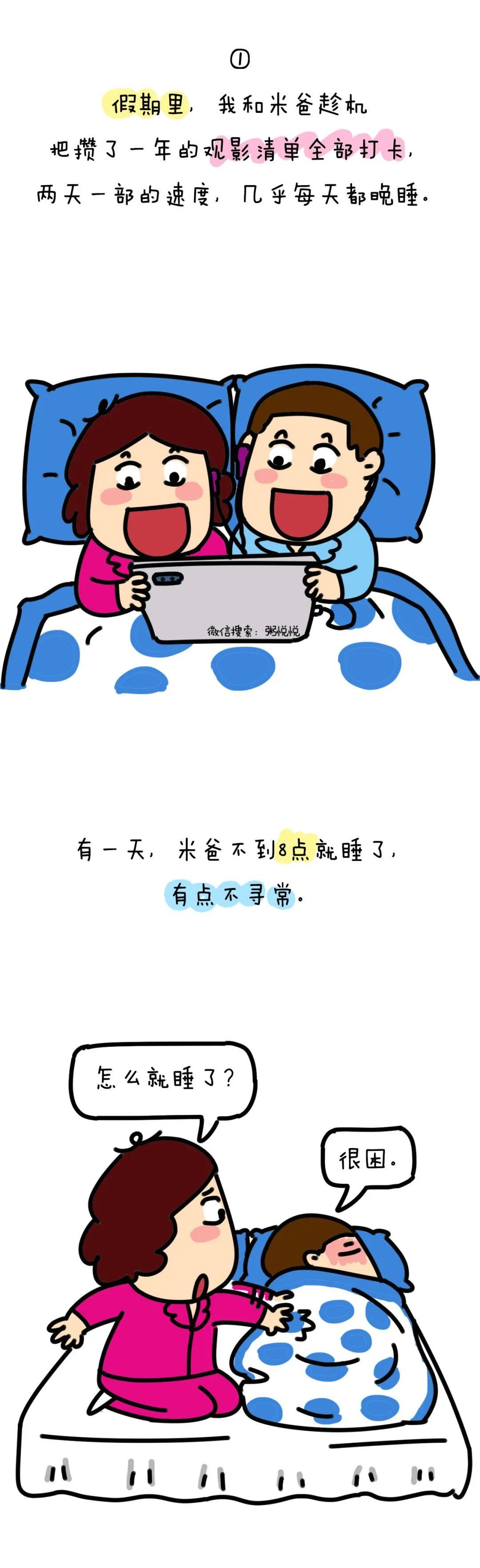 """漫漫""""假期""""的家庭小日常_妹妹"""