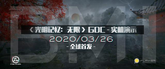 国产FPS《光明记忆:无限》新图26日公布试玩演示_武器