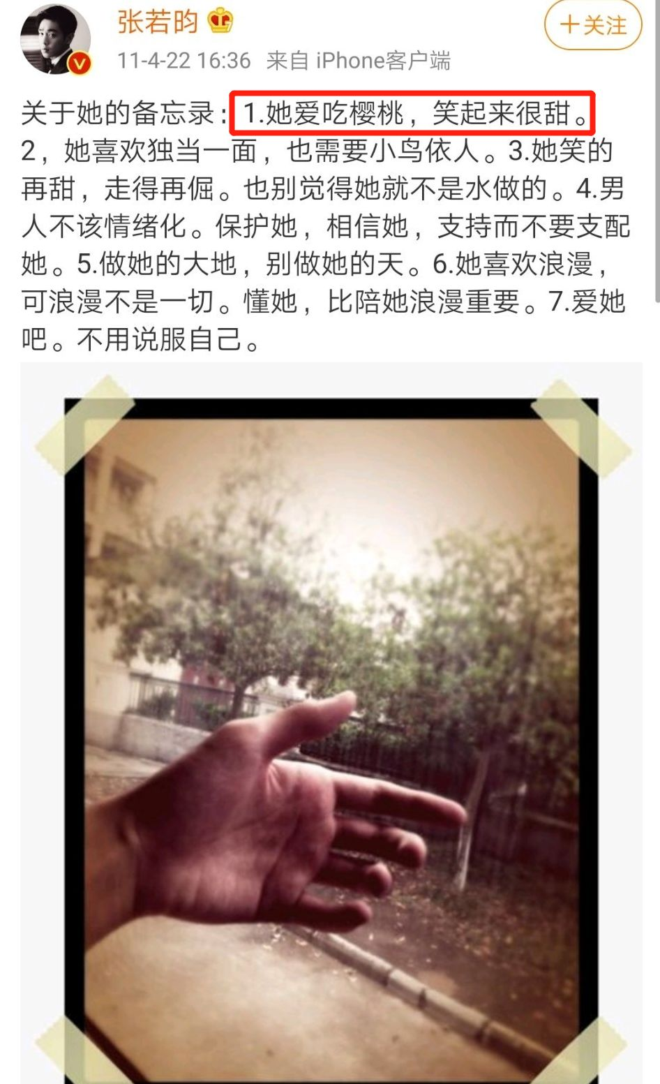 张若昀唐艺昕合照