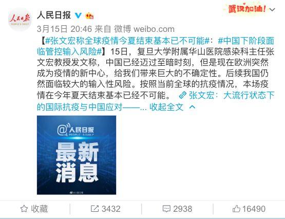 张文宏称疫情今夏结束基本已不可能 输入性新型冠状病毒如何管?