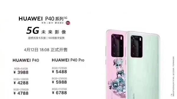 华为P40系列售价曝光,3988元起