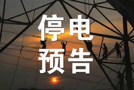 明天起,湘潭这些地方要停电,有没有你家?