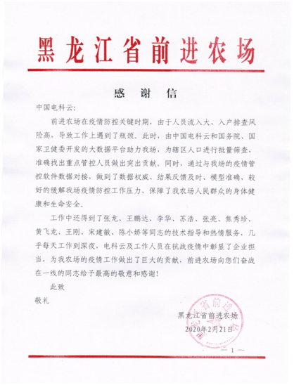 """央视报道大数据抗疫在黑龙江前进农场""""落地开花"""""""