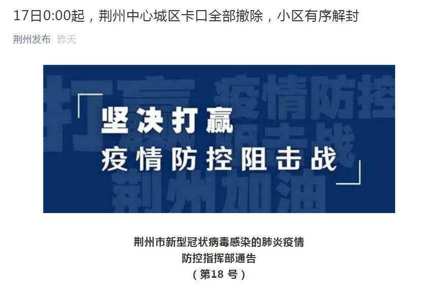 荆州城区人口_湖北37市市区、城区、建成区面积与人口对比,荆州位列中等城市