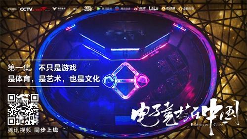 《电子竞技在中国》第一集上线,始于游戏,超越游戏_电竞