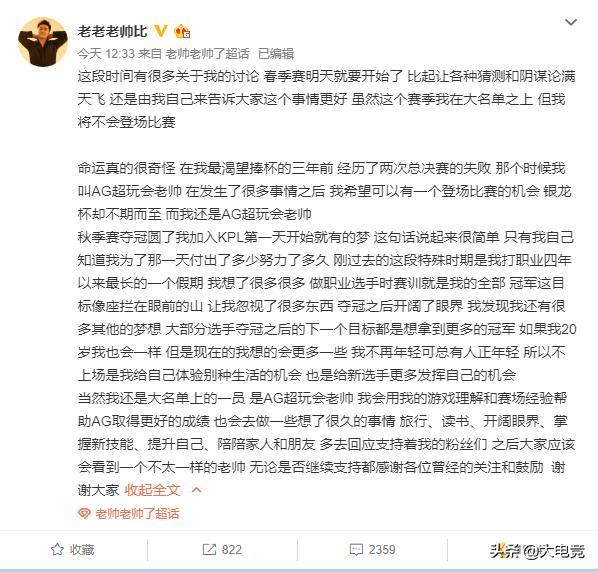 王者荣耀KPL:AG超玩会老帅新赛季不会登场,或将转型助教