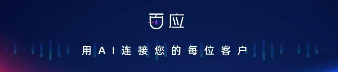 """百应科技荣获""""国家高新技术企业""""认定"""