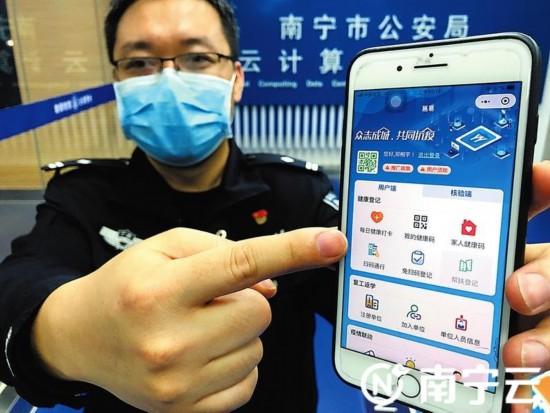 """南宁""""邕易""""小程序广西健康码上线一码在手通行全区"""