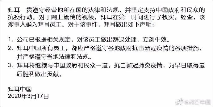 """澳籍华人女子返京后拒绝隔离,还大呼""""救命"""",最新处理来了"""